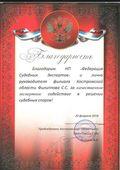 Федерация Судебных Экспертов  - отзывы, Костромской Третейски Суд